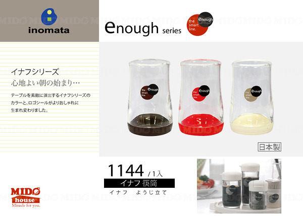 Inomata 『1144 enough筷筒』(紅、白、咖啡色)《Mstore》