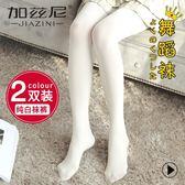 2雙裝白色絲襪女春秋款日系成人舞蹈護士學生連褲襪薄款防勾絲打底襪褲