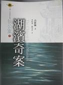 【書寶二手書T9/一般小說_GP3】湖濱奇案_李振東.康, 高羅佩
