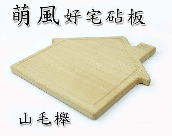 萌風好宅砧板[山毛櫸]菜板