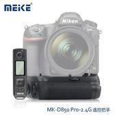 【EC數位】Meike 美科 Nikon MK-D850 電池手把 含遙控器 D850 MB-D18 ENEL 15