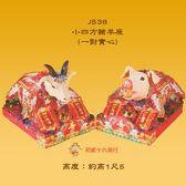 【慶典祭祀/敬神祝壽】小四方豬羊座(一對實心)(1尺5)