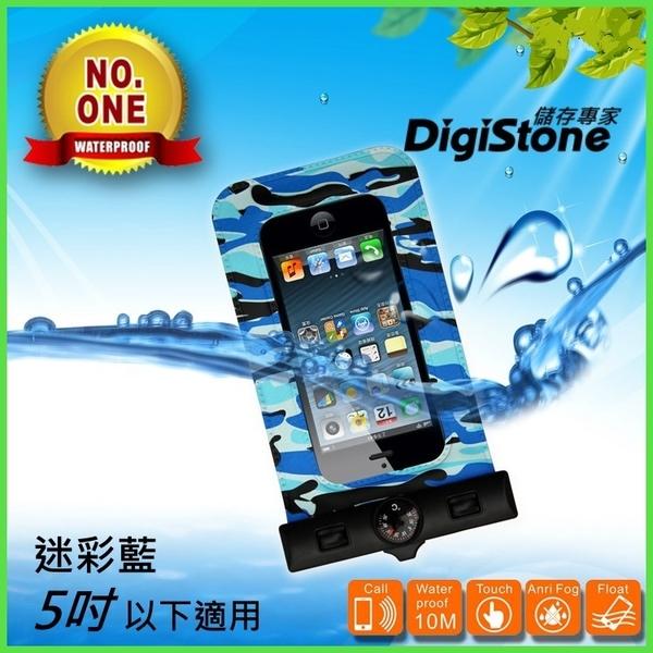 ★現折50元+免運★DigiStone手機防水袋/保護套/可觸控- 迷彩藍(含指南針)適5吋以下手機x1★指南針★