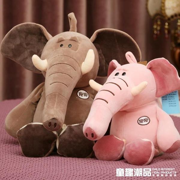 羽絨棉大象公仔大象毛絨玩具抱抱ins公仔少女心玩偶兒童生日禮物 ATF 童趣