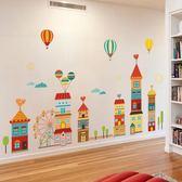 大型卡通臥室兒童房背景牆貼紙可愛學校幼兒園自粘牆紙裝飾品貼畫-享家生活館 IGO