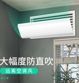 空調擋風板 中央空調出風口擋板導風罩擋風板防直吹通用遮風導流家用風管機檔 免運 維多DF