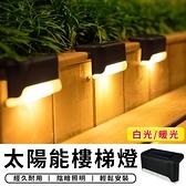 【台灣現貨 A177】 太陽能樓梯燈 太陽能樓梯燈 太陽能燈 階梯燈 LED台階燈 景觀燈 陽台燈 裝潢燈