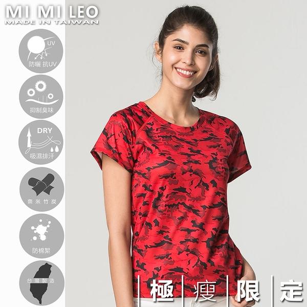 【極瘦版】台灣製運動速乾全能防曬除臭吸排衣-迷彩紋(女性 兒童 少女 適穿)