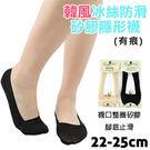360度矽膠 止滑 涼感 韓風冰絲防滑矽膠隱形襪 有痕款