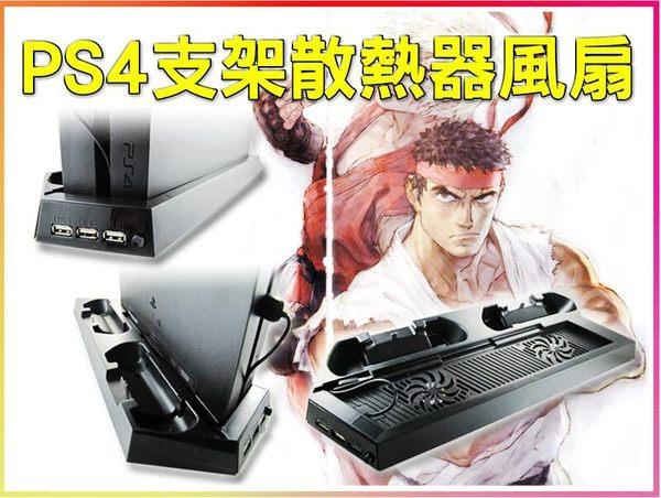 ★公司貨 PS4 散熱器 手柄 座充 充電器 立架 散熱器 USB風扇 手柄