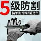 快速出貨五級防割手套防刺防切割手割傷勞保耐磨工作廚房殺魚專用防水