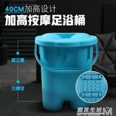 加高加厚足浴桶家用塑料帶蓋按摩洗腳盆足浴盆泡腳桶養生洗腳桶  WD 遇見生活