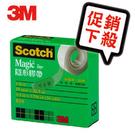 【隔日配】【促銷下殺】 3M  810-3/4  (規格:19mm*32.9M )  隱形膠帶 / 個