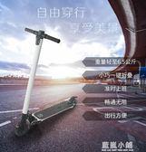 電動滑板車成人可折疊代步車輕便迷你踏板車超輕女性碳纖維滑板車 QM 藍嵐小鋪