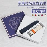 錶帶 適用apple watch錶帶蘋果手錶帶軟iwatch1/2/3/4 iphone series潮新s運動透氣配件 創想數位