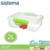 sistema 紐西蘭進口長型收納Fresh保鮮盒2L(綠色)
