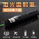 【 當日出貨 送電池1顆】 303 激光筆 可調焦雷射筆 手電筒 激光手電筒 鐳射筆 雷射筆  生日