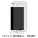 iPhone 6s 鋼化玻璃貼(一般非滿版) 保護貼 玻璃貼 抗防爆 鋼化玻璃膜 螢幕保護貼