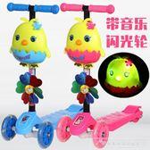兒童滑板車四輪蛙式滑板車扭扭搖擺滑閃光小孩玩具車2-3-45歲CY『韓女王』