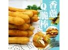 【美佐子MISAKO】低溫食材系列-香蔥Q脆棒 400g±10%