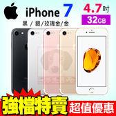 Apple iPhone 7 32GB 4 7 吋蘋果配備IP67 防水智慧型手機0 利率