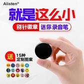 Alisten-Q3小巧錄音筆智慧聲控專業降噪學生迷你別針式徽章P3播放 NMS台北日光