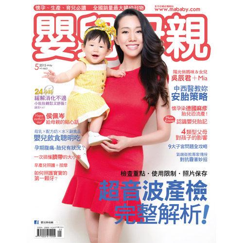 《嬰兒與母親》1年12期(適用現折500元專案)
