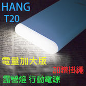 【20000mAh】HANG T20 加強版 露營燈行動電源/雙輸出/驗證/移動電源/LED照明★Samsung HTC SONY APPLE
