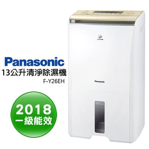 國際牌Panasonic[ F-Y26EH ] 13公升清淨除濕機