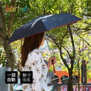 【日本Waterfront】摩登酷黑晴雨兩用一鍵自動開收摺疊傘-4色可選-紅滾邊