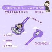 【Xebe 集比】空服員Let is go行李牌紫色