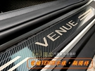 HYUNDAI現代【VENUE門檻踏板】獨家開發 VENUE腳踏板 卡夢內飾品 車側踏板 防刮保護條 門邊飾條