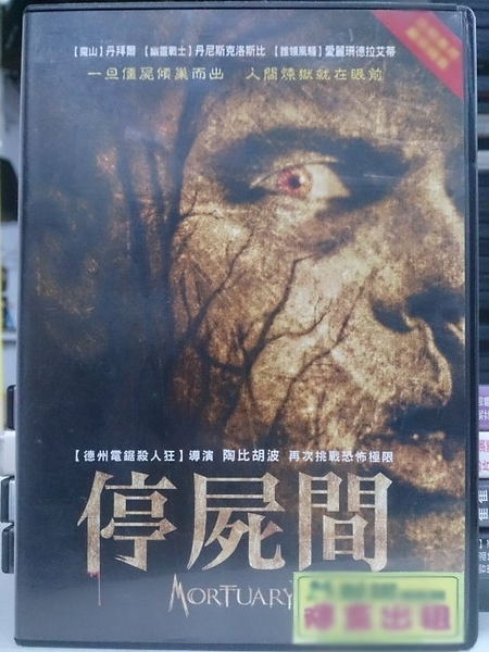 挖寶二手片-Y83-021-正版DVD-電影【停屍間】-丹拜瑞 愛麗珊德拉艾蒂 丹妮絲克羅斯比