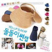 帽子 【FSS001】素色韓系草編空頂遮陽帽 陽光 遮陽 收納女王