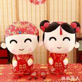 毛绒玩具 新婚娃娃壓床婚慶娃娃一對新款 婚房創意大毛絨玩具公仔 結婚禮物 LN5908 【極致男人】