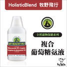 Holistic Blend牧野飛行〔複合葡萄糖胺液,340ml〕