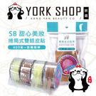 【妍選】SB 甜心美妝 捲筒式雙眼皮貼 300回入(600貼+送輔助棒) 蕾絲網狀/透明