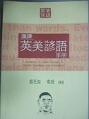 【書寶二手書T9/語言學習_NSI】漢譯英美諺語手冊_顏元叔