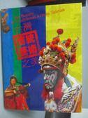 【書寶二手書T8/地理_ZEM】台灣傳統藝術之美_鄭溪和等_附殼