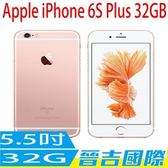 【晉吉國際】Apple IPhone 6S Plus 32G LTE IOS 9 5.5吋