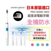 日本PRO SONIC NEO超音波電動牙刷(送一年份刷頭x4+專用刷頭蓋x1)