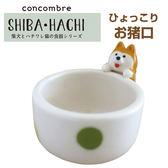 Hamee 日本 DECOLE concombre 討食陶瓷小酒杯 酒盅 小杯碗 糖果碗 柴犬 586-745499