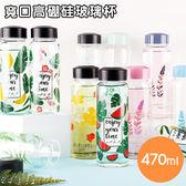 ✚SORT✚韓系時尚熱帶森林寬口高硼硅玻璃杯470ml