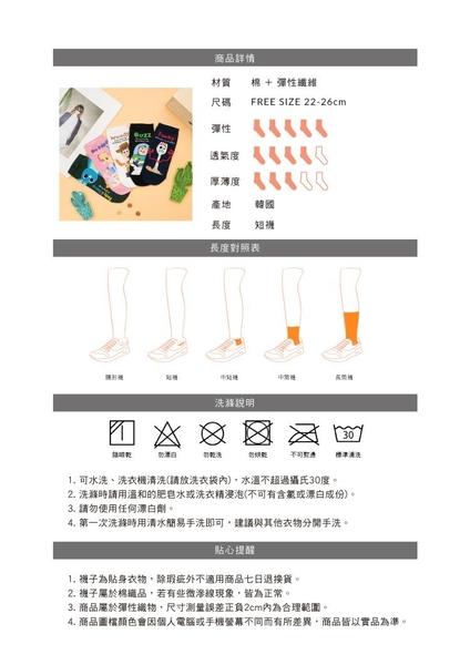 韓國襪子 玩具總動員人物短襪【K0653】