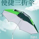 古山三折疊釣魚傘大釣傘2.4米萬向短節便攜防曬加厚遮陽雨傘漁具 PA2895『紅袖伊人』