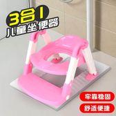 嬰幼小兒童蹲廁坐便器寶寶馬桶階梯圈女男孩座坑椅加大尿盆1-6歲