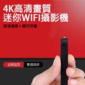 4K高清畫質迷你WIFI攝影機 攝像頭 監視器(未附記憶卡)
