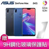 分期0利率 ASUS ZenFone Max  (M2) ZB633KL 3/32GB智慧型手機 贈『9H鋼化玻璃保護貼*1』