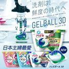 日本P&G寶僑 全新3D 雙倍洗衣凝膠球...