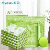 茶花抽真空壓縮袋收納袋被子家用大號棉被特大號抽氣加厚裝羽絨服   圖拉斯3C百貨
